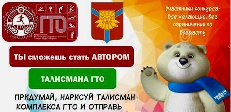 Всероссийский конкурс «Талисманы ГТО»