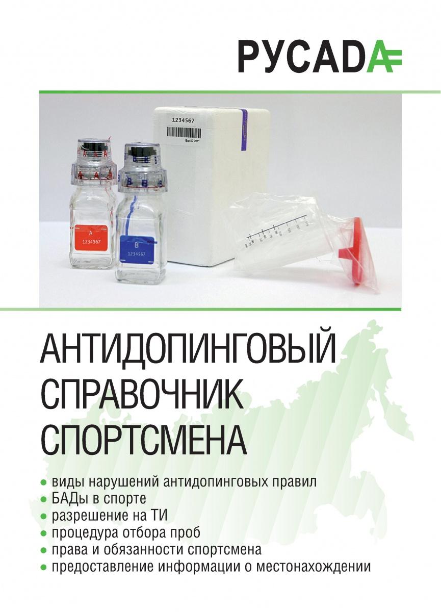 Антидопинговый справочник спортсмена