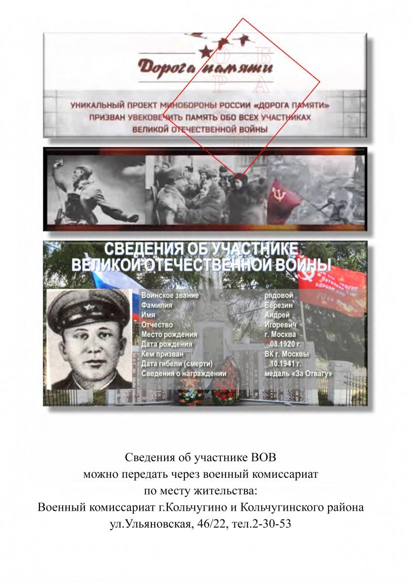 Проект Минобороны России