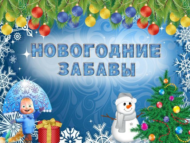 Приглашаем на Новогодние и Рождественские физкультурные мероприятия !!!