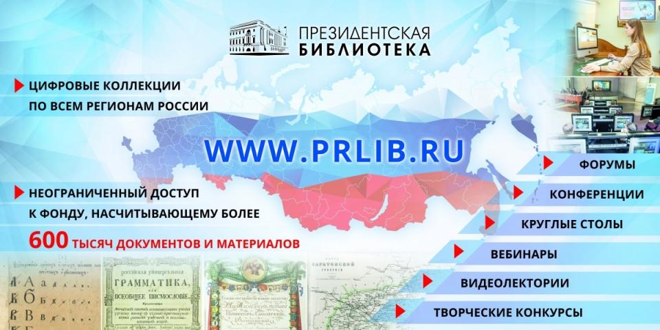 Первая национальная библиотека