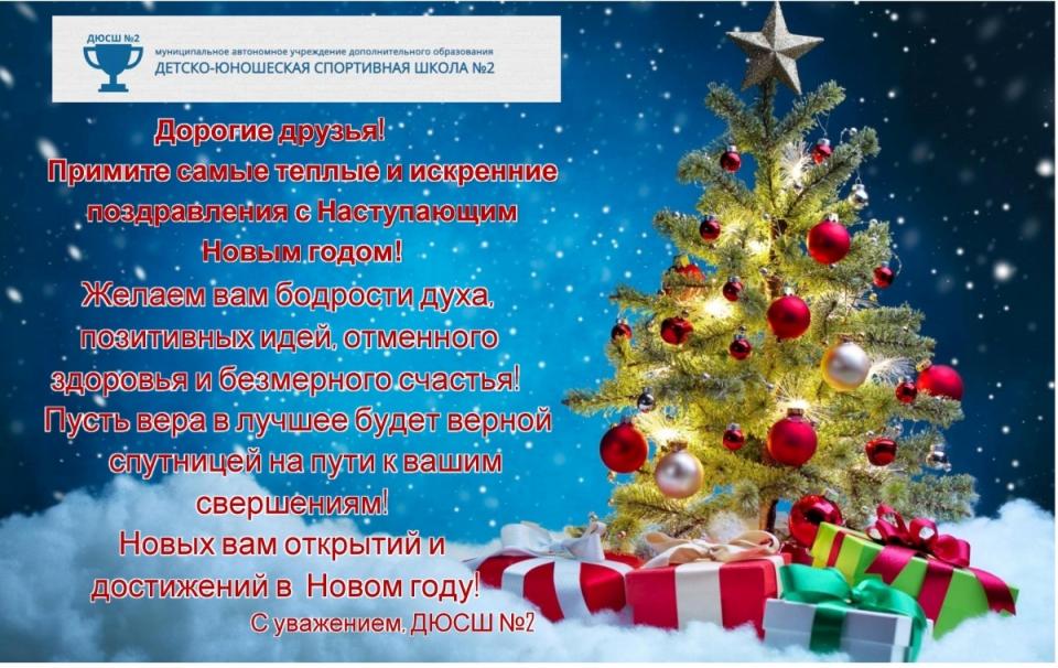 Детско-юношеская спортивная школа № 2 поздравляет с Новым годом!
