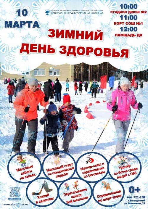 Зимний день здоровья-2019