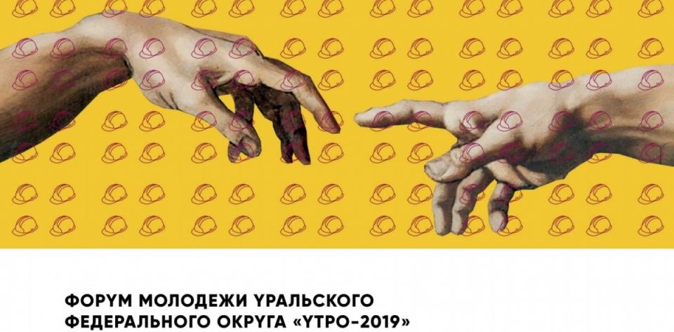 Форум молодежи Уральского федерального округа