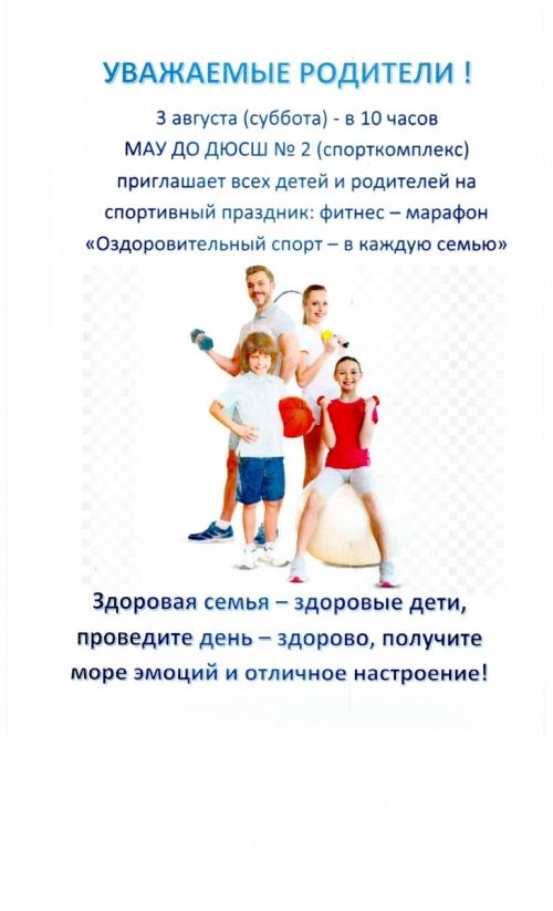 3 августа фитнес-зарядка