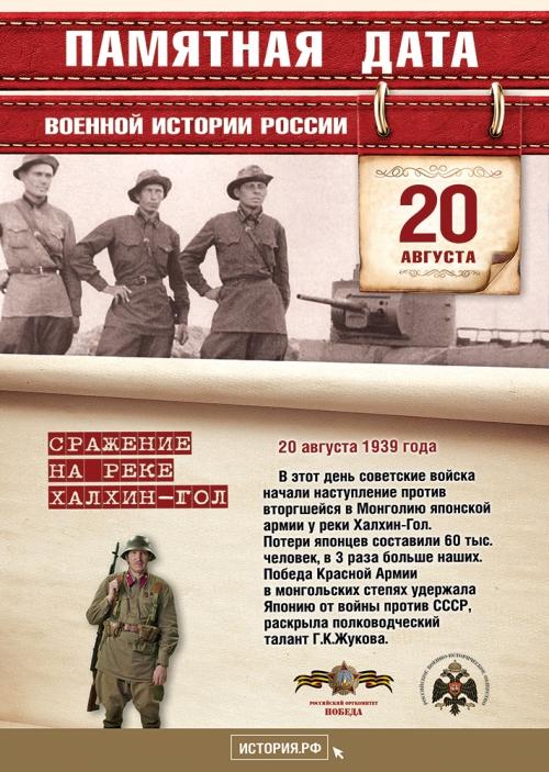 Памятные даты военной истории в августе