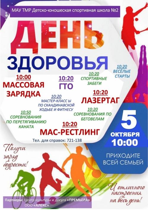 5 октября Осенний День здоровья