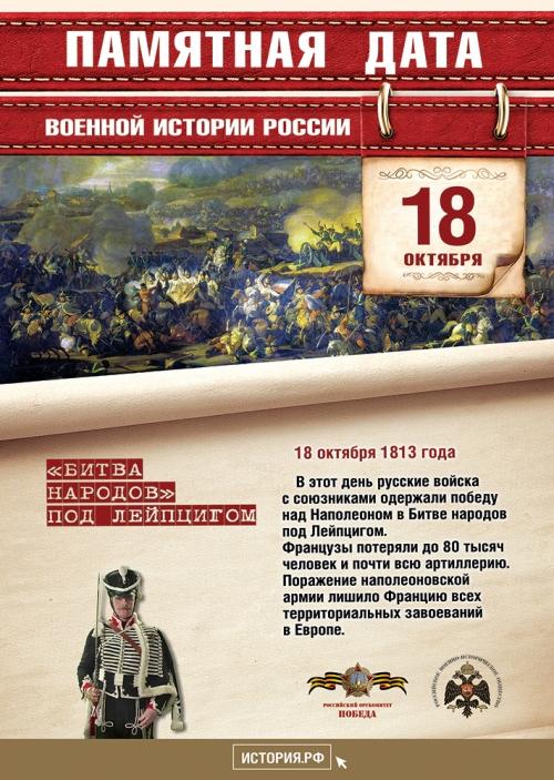 Памятные даты военной истории в октябре