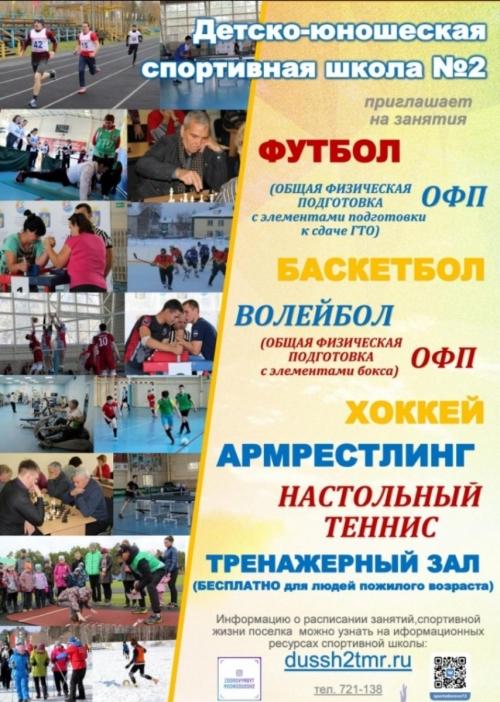 Спортивный комплекс приглашает взрослое население на занятия физической культурой