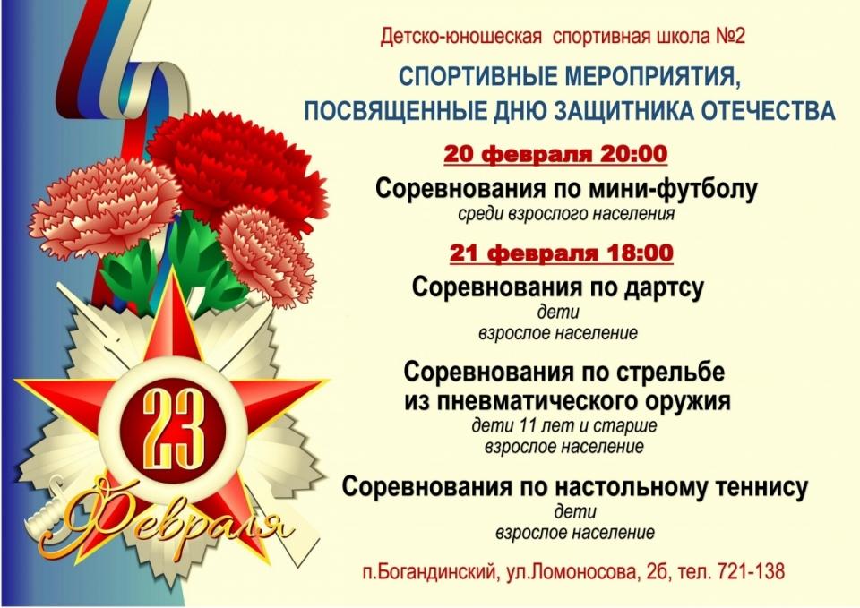 21-22 февраля приглашаем на спортивные мероприятия, посвященные Дню защитника отечества