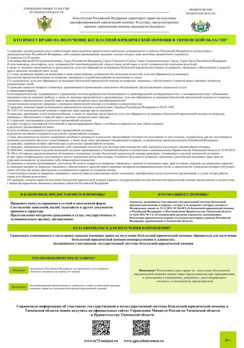 Порядок оказания бесплатной юридической помощи населению в Тюменской области