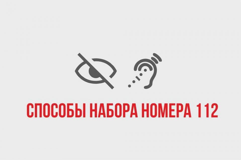 Способы надора номера 112 для граждан с ограничением по слуху или зрению