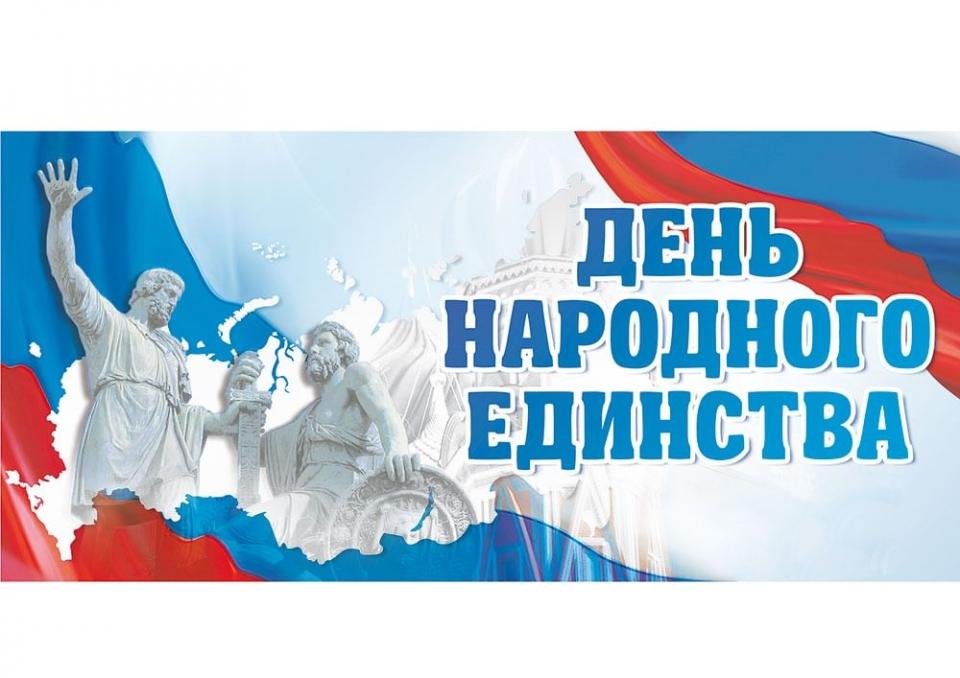 Мероприятия посвященные Дню народного единства