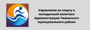 Управление по спорту и молодежной политике администрации Тюменского муниципального района