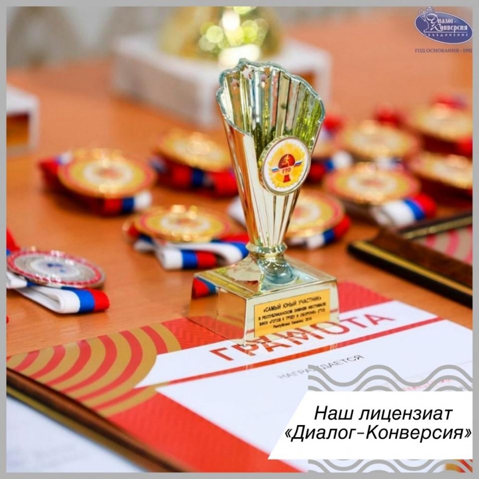 Первый официальный лицензиат комплекса ГТО – Объединение «Диалог-Конверсия»!