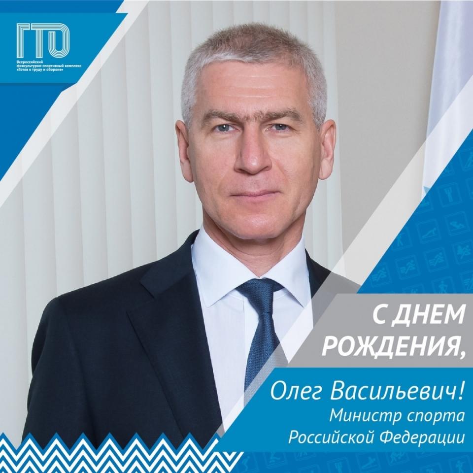 День рождения празднует Министр спорта России Олег Матыцин