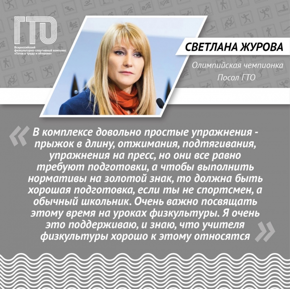 Новости о ГТО...